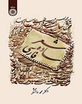 شعر ساده فارسی