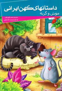 داستانهای کهن ایرانی: موش و گربه