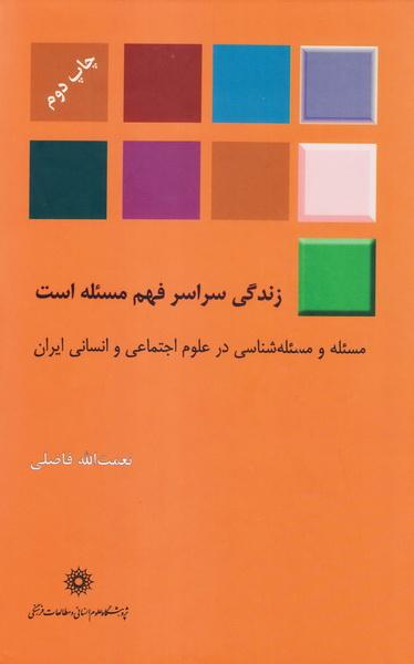 زندگی سراسر فهم مسئله است: مسئله و مسئله شناسی در علوم اجتماعی و انسانی ایران
