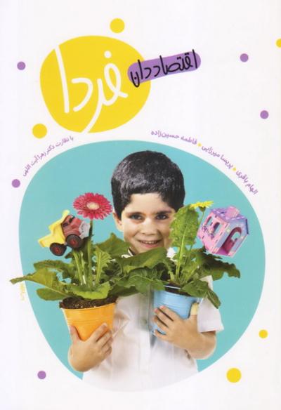 اقتصاددان فردا: تربیت اقتصادی کودک