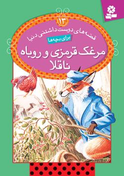 قصه های دوست داشتنی دنیا (13) .. مرغک قرمزی و روباه ناقلا