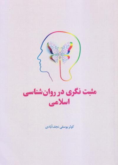 مثبت نگری در روان شناسی اسلامی