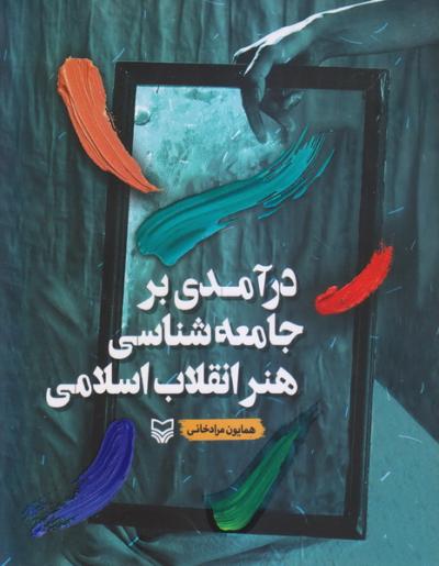 درآمدی بر جامعه شناسی هنر انقلاب اسلامی