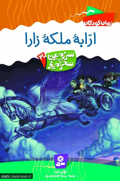 سرزمین سحر آمیز (29) .. ماه اژدها