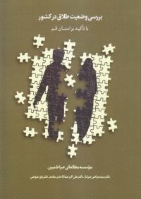 بررسی وضعیت طلاق در کشور