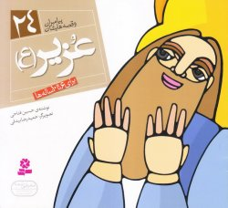 پیامبران و قصه هایشان - جلد بیست و چهارم: عزیر (ع)