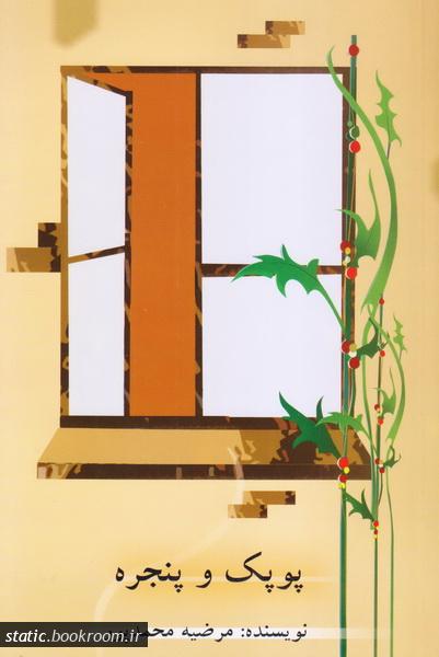 پوپک و پنجره