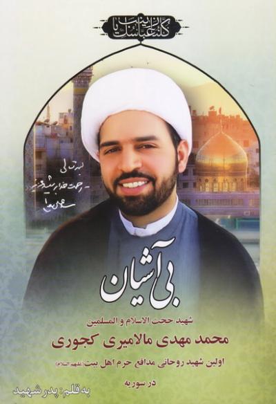 بی آشیان: زندگینامه شهید حجت الاسلام محمدمهدی مالامیری کجوری
