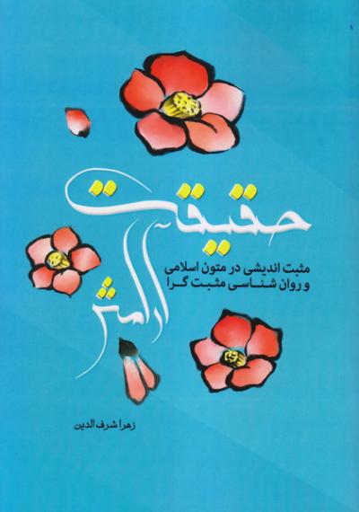 حقیقت آرامش: مثبت اندیشی در متون اسلامی و روان شناسی مثبت گرا