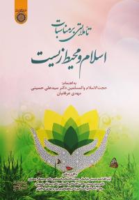 تاملاتی بر مناسبات اسلام و محیط زیست