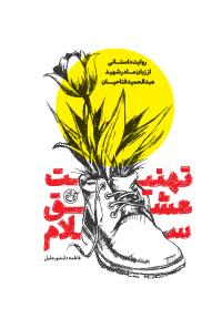 تهنیت، عشق، سلام: روایت داستانی از زبان مادر شهید عبدالحمید فتاحیان