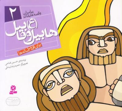 پیامبران و قصه هایشان - جلد دوم: هابیل و قابیل (ع) (خشتی کوچک)