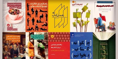 بسته پیشنهادی مجمع ناشران انقلاب درباره کتاب و کتابخوانی