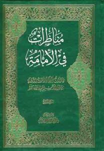 مناظرات فی العقائد و الاحکام - فی الامامه 4 جلدی
