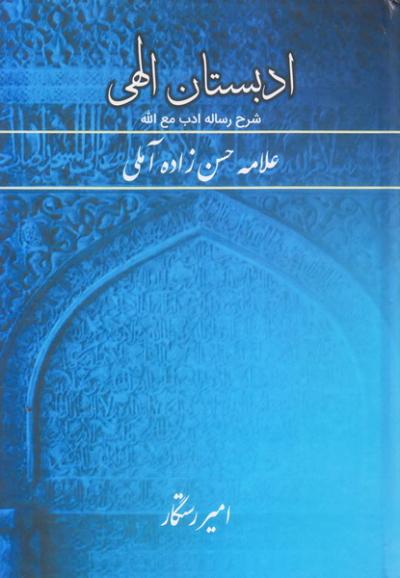 ادبستان الهی: شرح رساله ادب مع الله علامه حسن زاده آملی