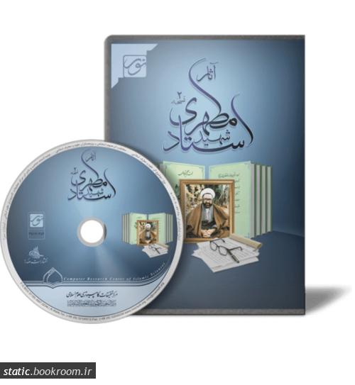 لوح فشرده نرم افزار مجموعه آثار استاد شهید مطهری 2