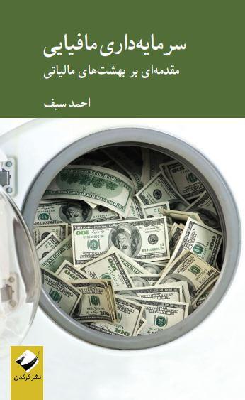 سرمایه داری مافیایی: مقدمه ای بر بهشت های مالیاتی