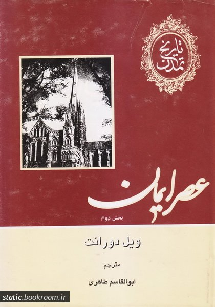 تاریخ تمدن - جلد چهارم: عصر ایمان (بخش دوم)