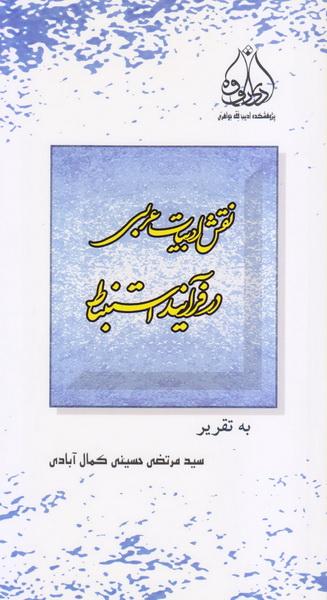 نقش ادبیات عربی در فرآیند استنباط