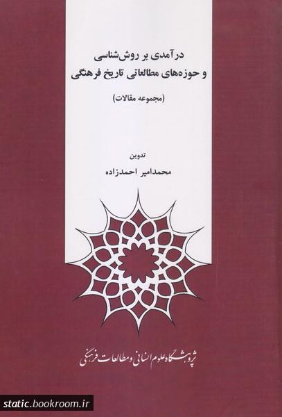 درآمدی بر روش شناسی و حوزه های مطالعاتی تاریخ فرهنگی (مجموعه مقالات)