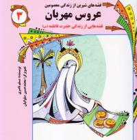 قصه های شیرین از زندگی معصومین - جلد سوم: عروس مهربان (قصه هایی از زندگی حضرت فاطمه (س))