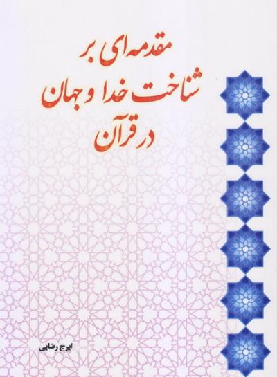 مقدمه ای بر شناخت خدا و جهان در قرآن