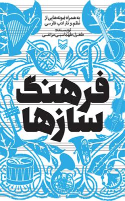 فرهنگ سازها به همراه نمونه هایی از نظم و نثر ادب فارسی