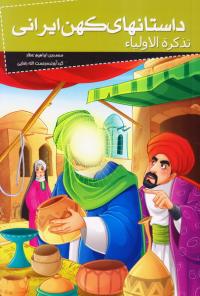 داستانهای کهن ایرانی: تذکره الاولیاء