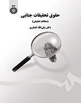 حقوق تحقیقات جنایی ( مطالعه تطبیقی )