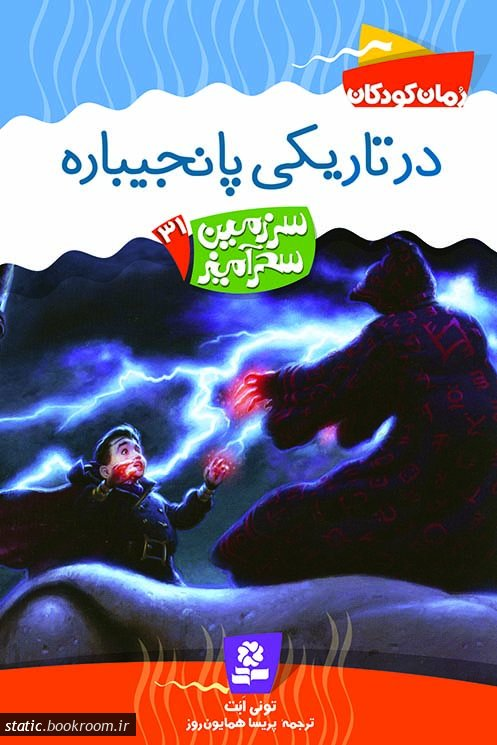 سرزمین سحر آمیز (31) .. در تاریکی پانجیباره