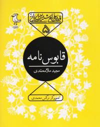 قصه های شیرین ایرانی 5: قابوس نامه