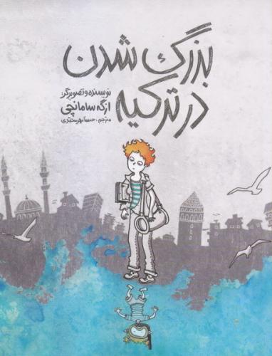 معرفی کتاب کوتاه: بزرگ شدن در ترکیه