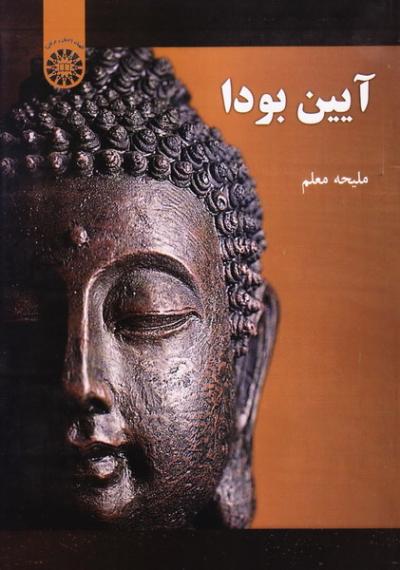 آیین بودا