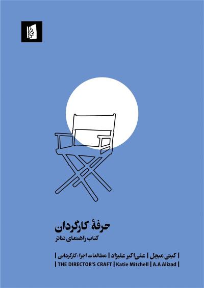 حرفه کارگردان: کتاب راهنمای تئاتر