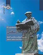 تاریخ فلسفه غرب (3) فلسفه رنسانس