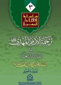 ترجمه الامام المهدی (عج) فی اعیان الشیعه