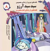 قصه های شیرین از زندگی معصومین - جلد هشتم: سبد سبد آرزو (قصه هایی از زندگی امام صادق (ع))