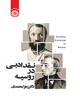 نقد ادبی در روسیه