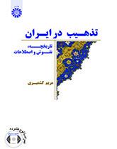 تذهیب در ایران (تاریخچه، نقوش و اصطلاحات)