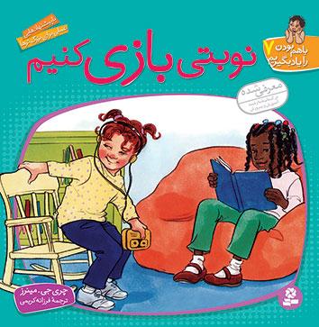 با هم بودن را یاد بگیریم (07) .. نوبتی بازی کنیم