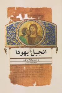 انجیل یهودا: از دست نوشته چاکوس