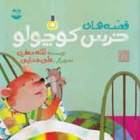 قصه های خرس کوچولو