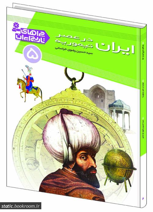 چراهای تاریخ ایران (05) .. ایران در عصر تیموریه