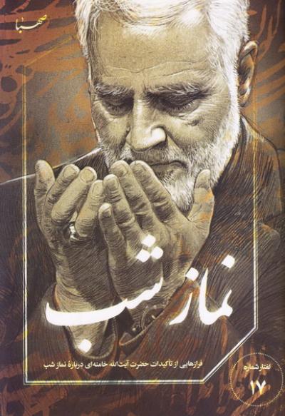 نماز شب: فرازهایی از تاکیدات حضرت آیت الله خامنه ای درباره نماز شب
