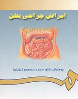 امراض جراحی بطن
