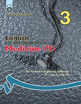 انگلیسی برای دانشجویان رشته پزشکی