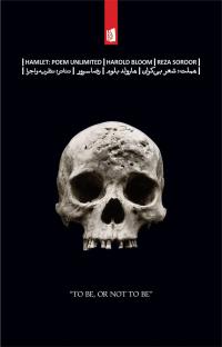 هملت: شعر بی کران