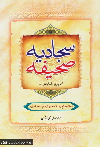 صحیفه سجادیه امام زین العابدین (ع)