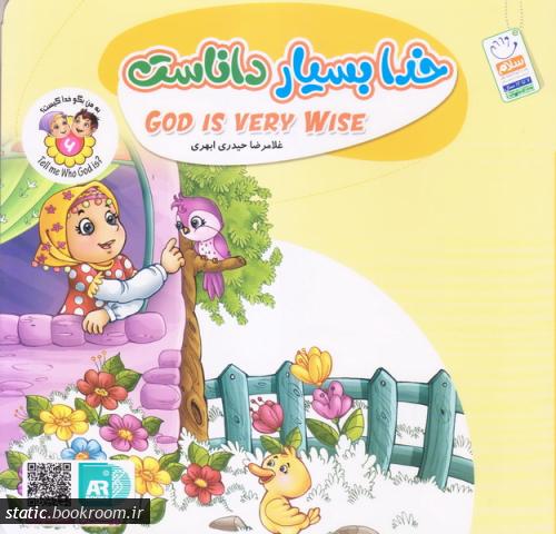 به من بگو خدا کیست؟ 6: خدا بسیار داناست (دوزبانه)