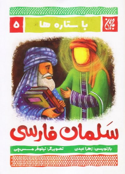 با ستاره ها - جلد پنجم: سلمان فارسی